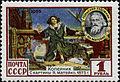 Stamp of USSR 1808.jpg