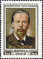 Stamp of USSR 1845.jpg