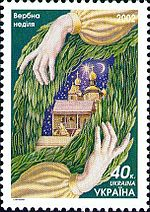 Stamp of Ukraine s441.jpg