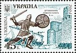 Stamp of Ukraine s611.jpg