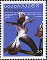 Stamps of Georgia, 2005-09.jpg