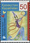 Stamps of Kazakhstan, 2014-029.jpg