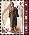 Stevan Stojanović Mokranjac 2006 Serbian stamp.jpg