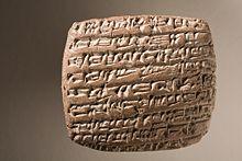 Tablet with Cuneiform Inscription LACMA M.79.106.2 (3 of 4).jpg