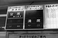 Takamatsu station ferry boat seat availability information 19880316 02.JPG