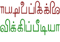 Tamil Wiki mirror image.png