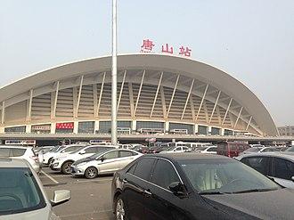 Tangshan railway station - Image: Tangshan Railway Station