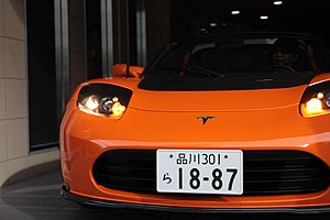 Vehicle registration plates of Japan - Tesla Roadster (2008) Sport with font licence plate issued in Shinagawa (品川) for a class 301 vehicle