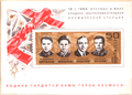 The Soviet Union 1969 CPA 3724 sheet of 1 (Vladimir Shatalov, Boris Volynov, Aleksei Yeliseyev and Yevgeny Khrunov).png