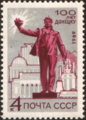 The Soviet Union 1969 CPA 3777 stamp (Miners' Statue, Donetsk).png