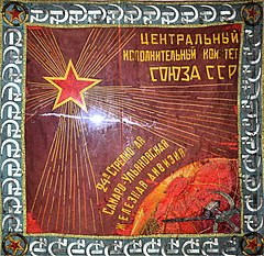 The banner of 24th Samara-Ulyanovsk Iron Division from Central Executive Committee USSR.jpg