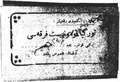 Ticket of the 1st Congress of Communist Organisations of Turkey-2.png