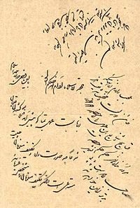 Tobacco Protest Fatwa issued by Mirza Mohammed Hassan Husseini Shirazi - 1890.jpg