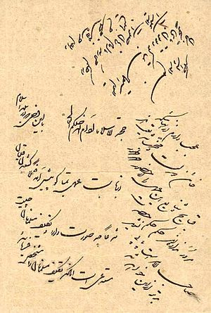 Fatwa - Tobacco Protest fatwa issued by Mirza Mohammed Hassan Husseini Shirazi – 1890