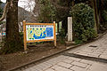 Tokai Nature Trail in Mt.Takao 01.jpg