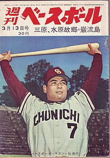 Toru Mori from Weekly baseball March 13 1961 issue Scan10010 160913.jpg