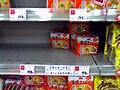 Touhoku-Tsunami Shock 2011 (55).jpg