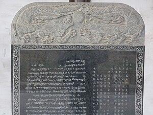Galle Trilingual Inscription - Image: Treasure Boat Shipyard stele pavilion Galle stele detail P1080093