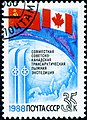 USSR 1988 Stamp commemorating Joint Soviet-Canadian Transarctic Expedition.jpg