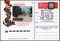 USSR PCWCS №27 Novorossiysk Hero City sp.cancellation.jpg