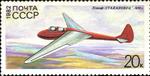 USSR stamp (Планер СТАХАНОВЕЦ) 1982.png