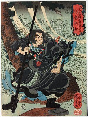 Wu Song - Wu Song by Utagawa Kuniyoshi