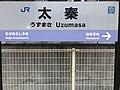 Uzumasa Station Sign 2.jpg