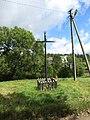 Vaivadiškės, Lithuania - panoramio (2).jpg