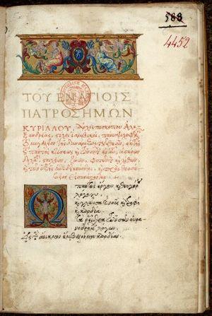 Angelo Vergecio - Title page of the Hexameron, copied by Vergecio