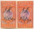 Victoria 1887 £8 stamp duty revenue stamps used 1890.jpg