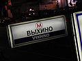 Vykhino (Выхино) (5063988195).jpg