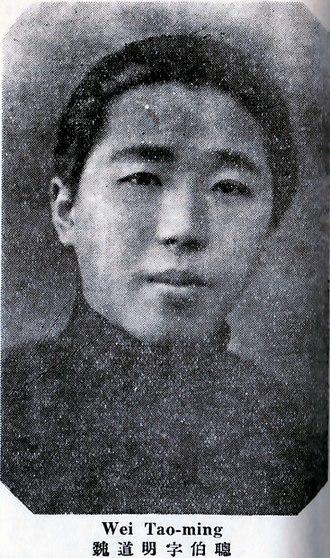 Wei Tao-ming - Wei Tao-ming
