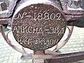 Wheelhub of Russian cannon - geograph.org.uk - 336466.jpg