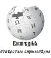 Wikipedia-logo-orv.png