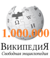 Wikipedia Logo 1000000 2variant.png