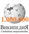 Wikipedia Logo 1000000 2variant.png