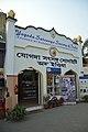 Yogoda Satsanga Society of India Pavilion - 40th International Kolkata Book Fair - Milan Mela Complex - Kolkata 2016-02-04 0779.JPG