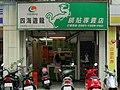 YuLoong Yitong Store 20180616.jpg