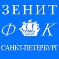 Zenit fans.jpg