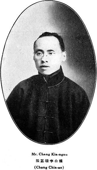 Chang Kia-ngau - Chang Kia-ngau in Who's Who in China, 1925 edition