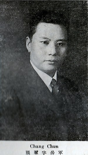 Zhang Qun - In 1929, when mayor of Shanghai