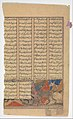 """Iskandar Slays the Habash Monster"", Folio from a Shahnama (Book of Kings) MET DP215912.jpg"