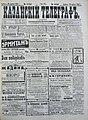 =Казанский Телеграф= (первая страница) от 28 апреля 1907 г..JPG