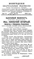 Вологодские епархиальные ведомости. 1915. №12.pdf