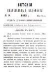Вятские епархиальные ведомости. 1863. №10 (дух.-лит.).pdf