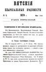 Вятские епархиальные ведомости. 1870. №09 (офиц.).pdf