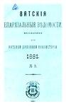 Вятские епархиальные ведомости. 1881. №02 (офиц.).pdf