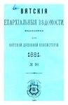 Вятские епархиальные ведомости. 1881. №20 (офиц.).pdf