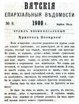 Вятские епархиальные ведомости. 1900. №08 (неофиц.).pdf