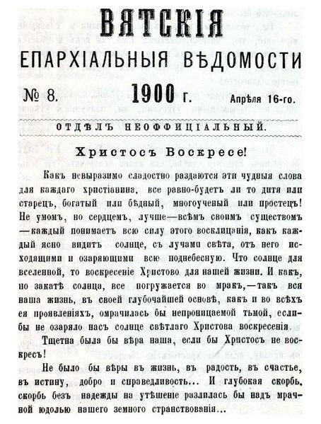File:Вятские епархиальные ведомости. 1900. №08 (неофиц.).pdf